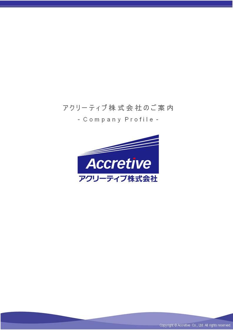 【AC】会社案内20160331.jpg