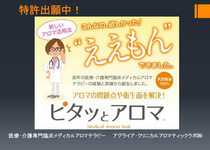 ピタッとアロマ表紙.jpg