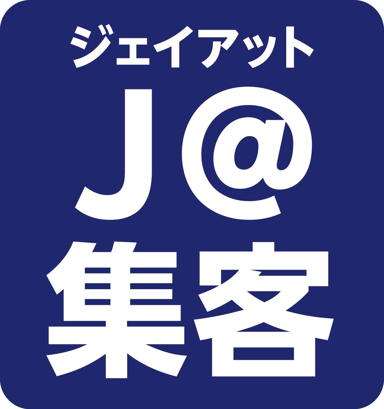 04.J@集客_2行ロゴ.jpg