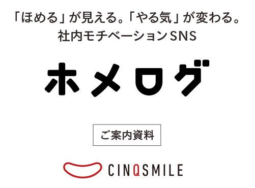 【経営企画ドットコム様】ホメログ_201712-1.jpg