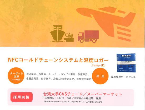 取扱商品2「温度ロガー」.jpg