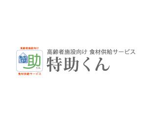 tokusuke-01.jpg