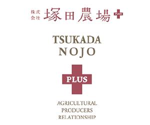 塚田農場+.png