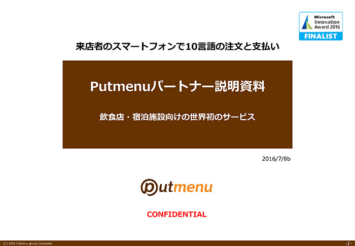 putmenu_Partner_Plan_160708a-1.jpg