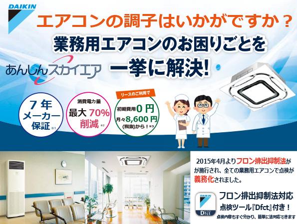 DAIKIN_kaigo.jpg