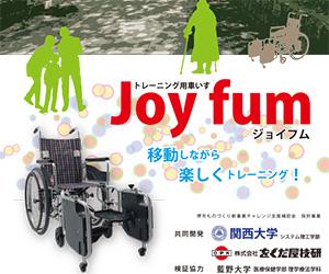 Joyfum-1.jpg
