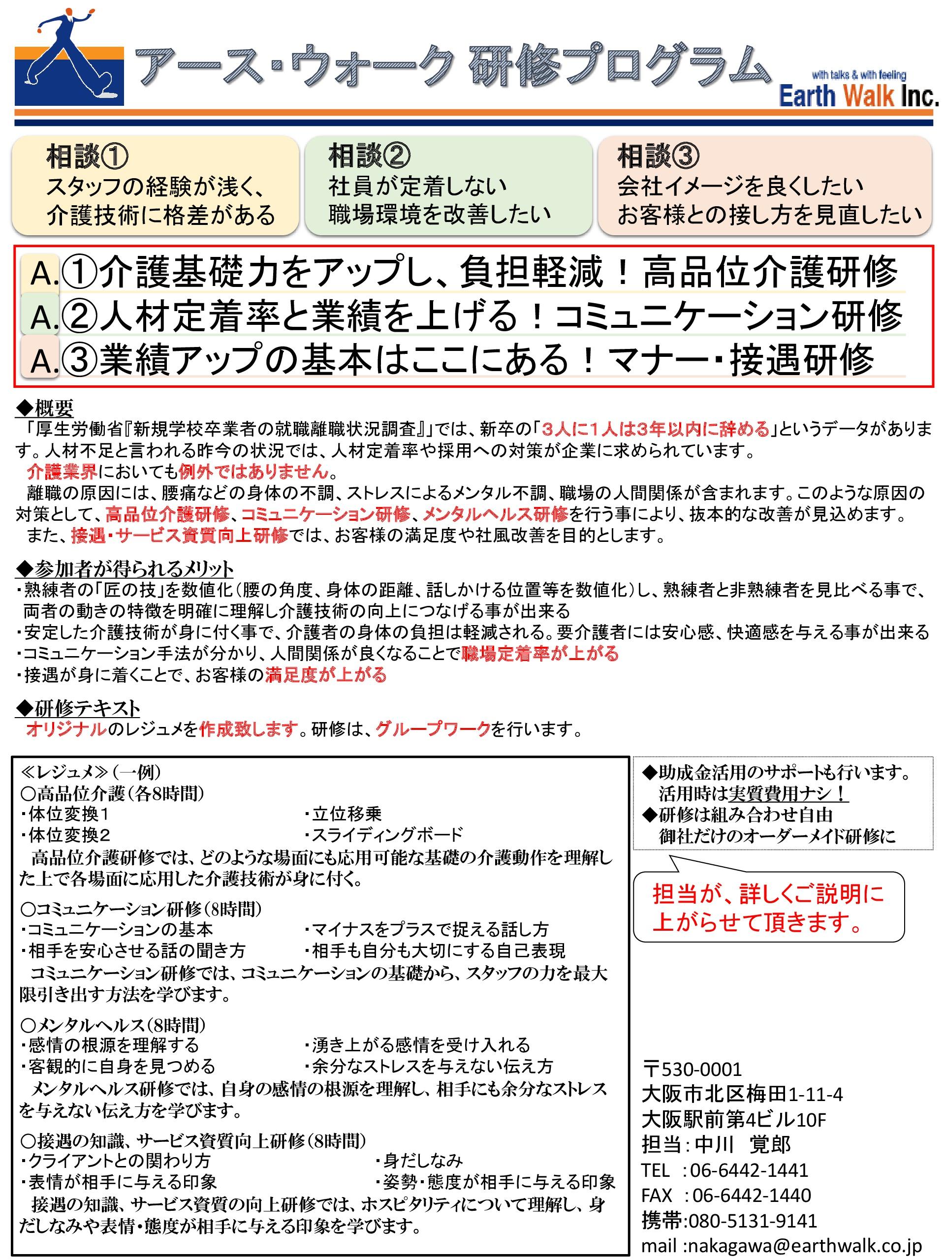アース・ウォーク研修プログラム.jpg