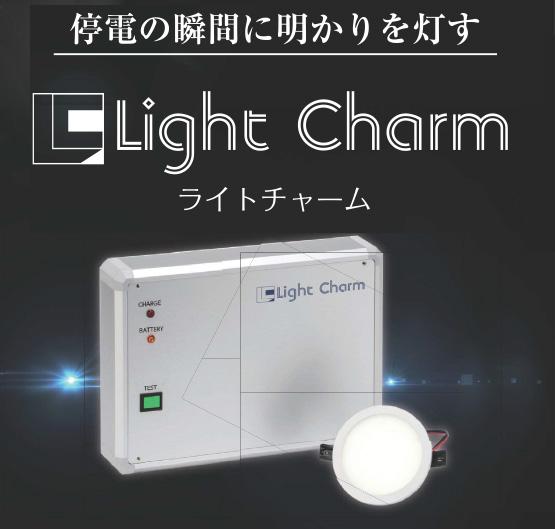 Light-Charm-1.jpg