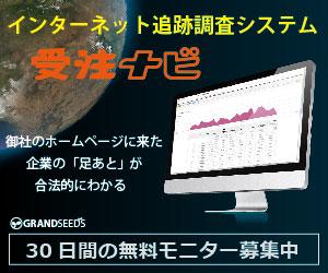 受注ナビ_300×250.jpg