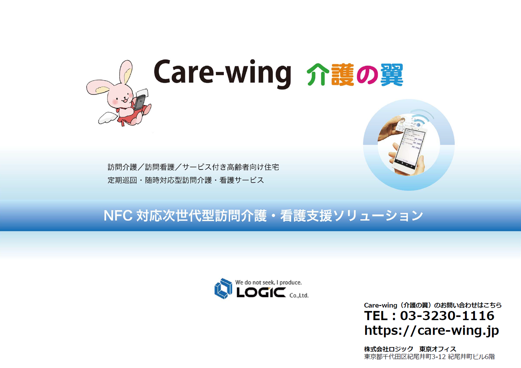 care-wing_doc.png