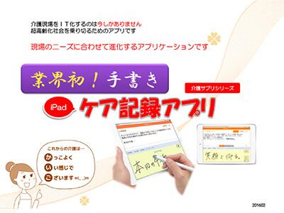 業界初の手書き入力ができるiPadケア記録アプリ