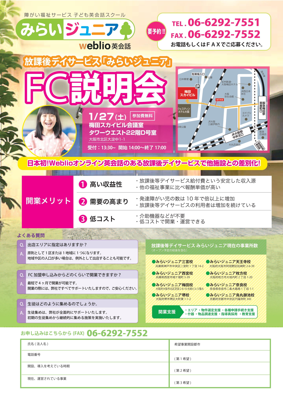 FCsetumeikai.jpg