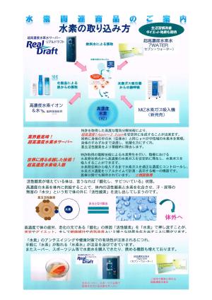 水素関連商品の案内変更_02-1.png