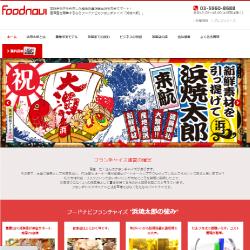 foodnavi_02.png