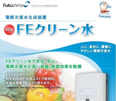 新型FEクリーン水パンフレット-1.jpg