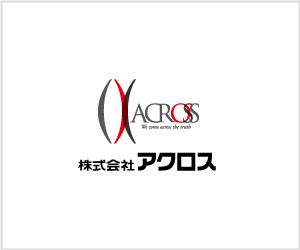 アクロス_01.png