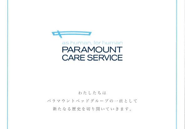 パラマウントケアサービス会社概要-1.jpg