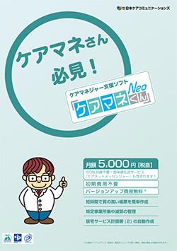 ケアマネくんNeo-1.jpg