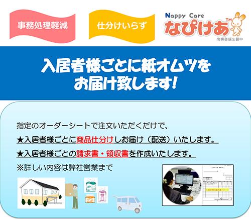 20160406ご提案資料(ヒガシ21)-1.png