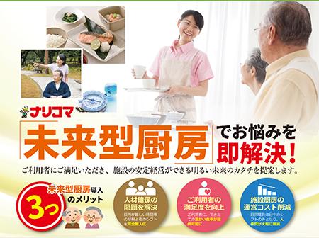 narikomasama_omote_02.png