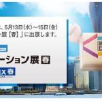 トランスコスモス、日本最大級の通販イベント「第3回 通販ソリューション展【春】」に出展し、グローバルECワンストップサービスを紹介