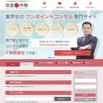 プライドワークス、経営コンサル領域に特化したクラウドソーシングサイトを開設