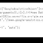 1つのサイトに複数トラッキングコードを設置(2)