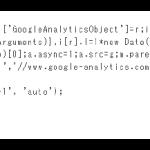 1つのサイトに複数トラッキングコードを設置(1)
