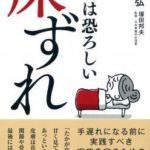 寝たきりの家族がいる人必読! 家庭で手軽に実践できるケアとは?『本当は恐ろしい床ずれ』3月22日発売!