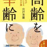 ひとつとして同じ介護がないのなら、「良い介護」とは何なのか?宍戸芳雄・著『「高齢」を「幸齢」に みんなが笑顔になる魔法の介護』好評発売中!