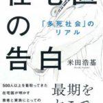 500人超を看取った在宅医が告白する、日本医療と患者の実状『在宅医の告白 「多死社会」のリアル』2月28日発売!
