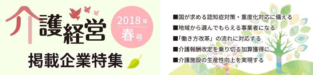 介護経営2018春号掲載企業特集