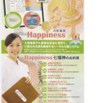 バイタルチェック、徘徊防止、排泄・排尿を一括管理! 病院・介護施設向けIoT見守りシステム「Happiness絆」4月発売