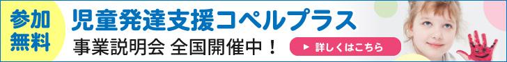 児童発達支援「コペルプラス」事業説明会