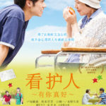 『ケアニン』第8回北京国際映画祭に選出! 国内上映会は350回を突破、目標2,000回で全国に届ける