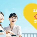 """大阪府から""""居住支援法人""""として指定を得たNSAグループが 『家族負担ゼロ』の介護実現を無料で支援"""