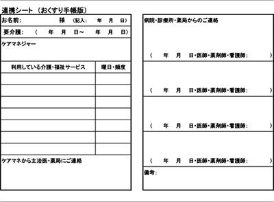 お薬手帳連携シート