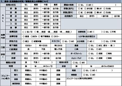入院時情報提供書の様式例