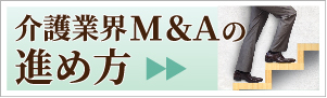 介護業界M&Aの進め方