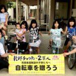 「乾杯チャリティー2万人」目標達成!20カ所の児童養護施設に160台の自転車を寄贈しました!