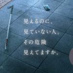 ACジャパン2018年度公共広告作品決定