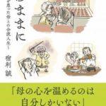 宿利誠・著『心のままに ~認知症を患った母との合流人生~』株式会社幻冬舎ルネッサンス新社より2018年6月28日に発売!