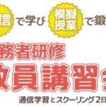 【締切迫る!】通信制の「実務者研修教員講習会」、9月1日(土)・2日(日)に東京でスクーリングを開催