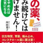 新刊『この薬、飲み続けてはいけません!』7月2日発売