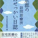 「最期は自宅で迎えたい」という願いを叶えるために。おせっかいに奮闘する、京都の小さな診療所の日々の記録『京都の訪問診療所「おせっかい」日誌』(2018年8月28日発売!)