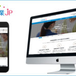 インキュベクス株式会社が、訪問看護ステーション開業・運営支援サービス「ケアーズ」公式WEBサイト「介護事業jp」(https://kaigojigyou.jp/)を全面リニューアル。