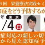 11/4(日)認知症の「予防」にフォーカスしたセミナーを開催  日本人で初めてリコード法の認定医の資格を取得した精神科専門医と 歯科医のコラボによる講演