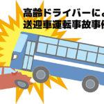 高齢ドライバーによる送迎車運転事故事例