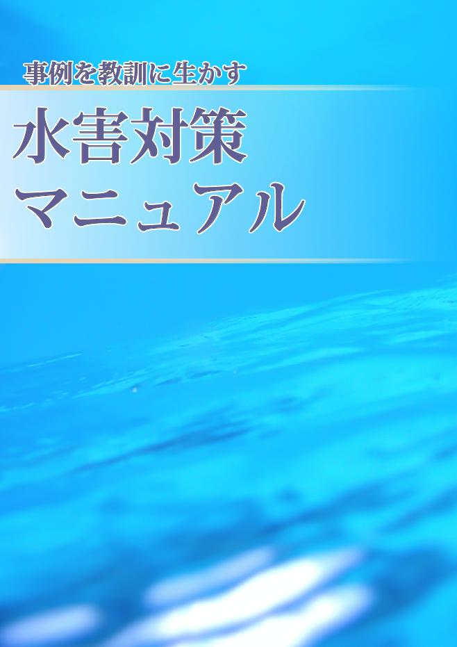 水害対策マニュアル