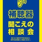 「聞こえの相談会」を9月13日より7日間全店舗で開催  難聴の早期対策が認知症予防に!シニア層へ補聴器の普及促進